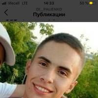 Палиенко Денис Максимович